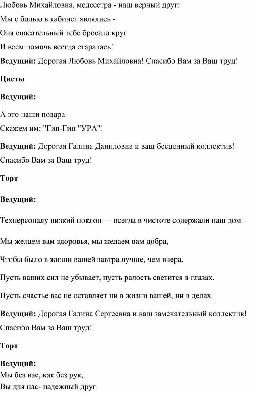 Любовь Михайловна, медсестра - наш верный друг: