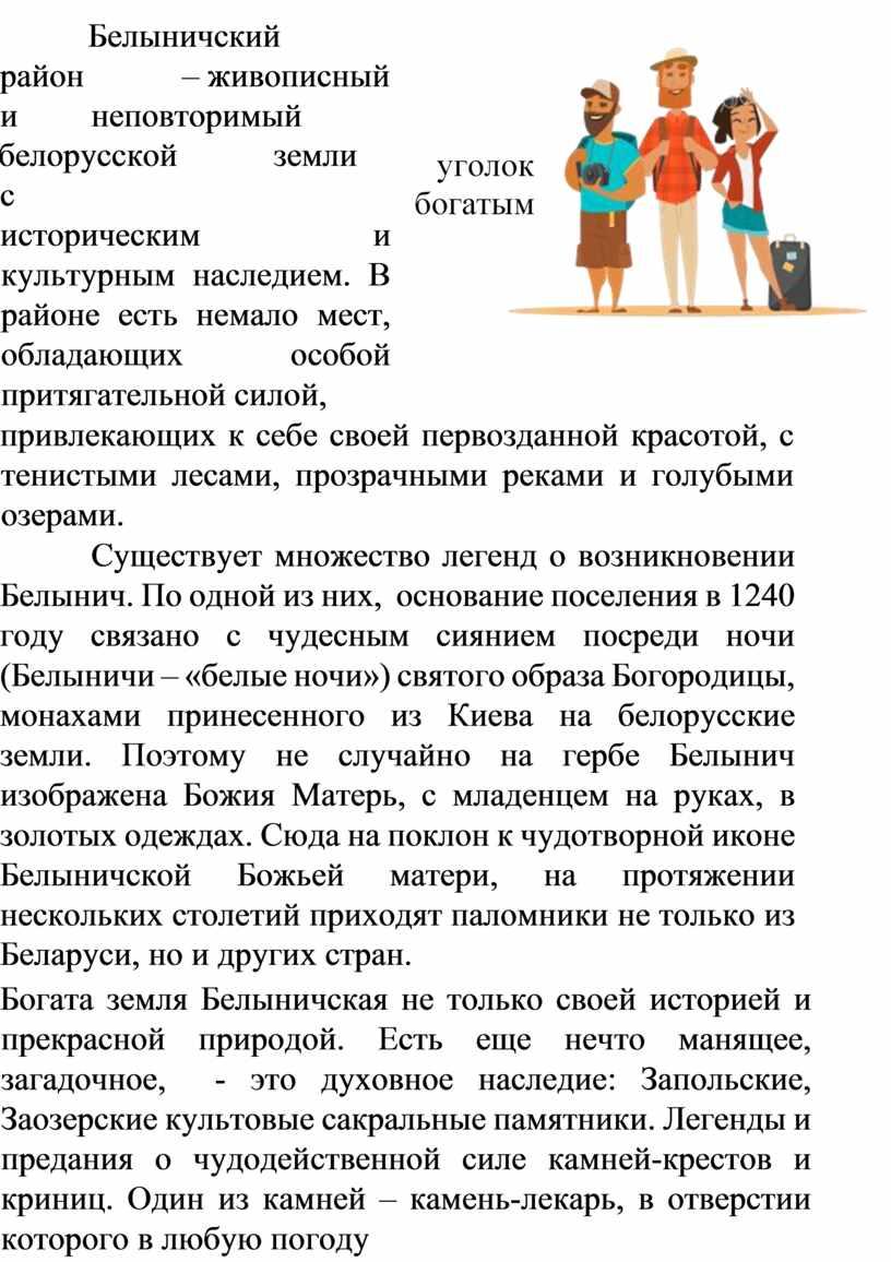 Белыничский район – живописный и неповторимый белорусской земли с историческим и культурным наследием