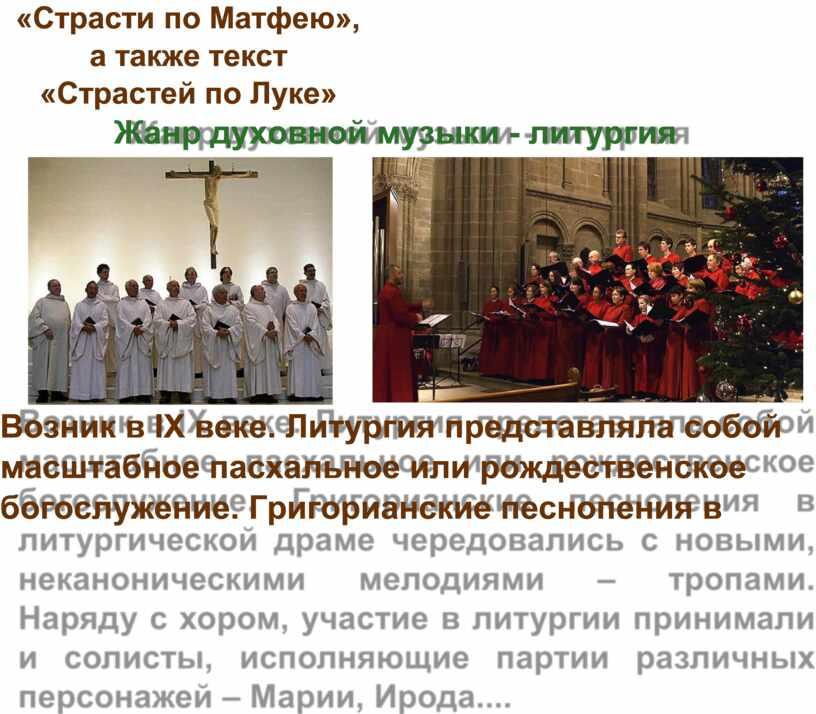 Страсти по Матфею», а также текст «Страстей по