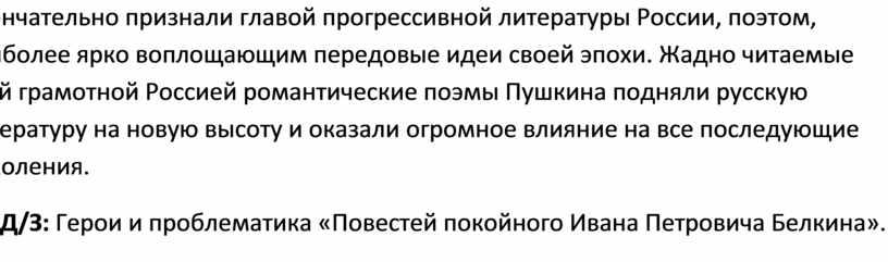 России, поэтом, наиболее ярко воплощающим передовые идеи своей эпохи