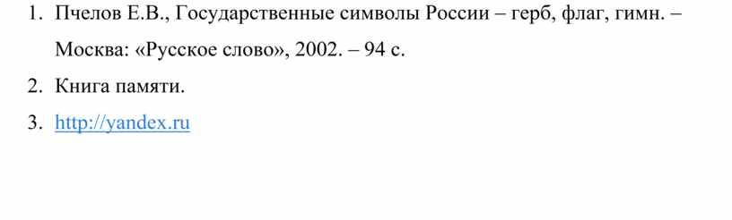 Пчелов Е.В., Государственные символы
