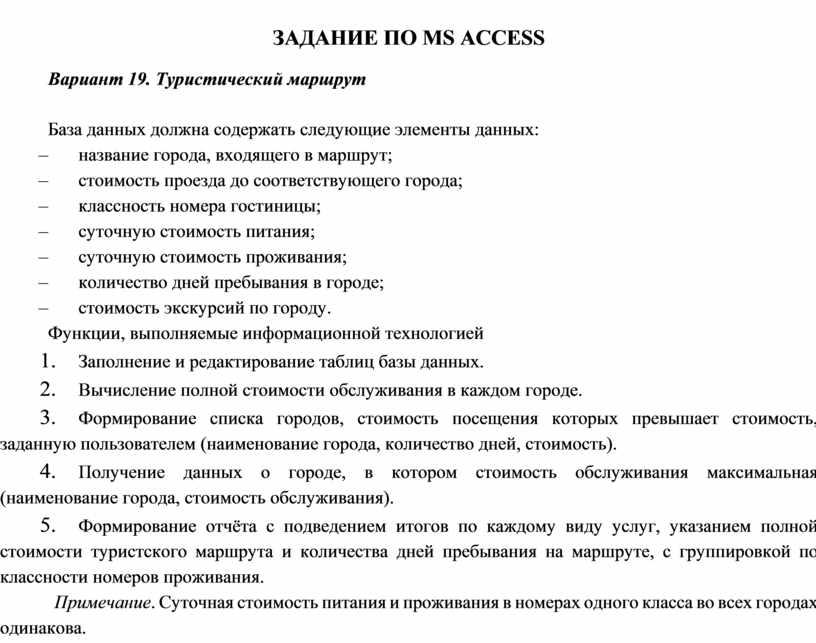 ЗАДАНИЕ ПО MS ACCESS Вариант 19