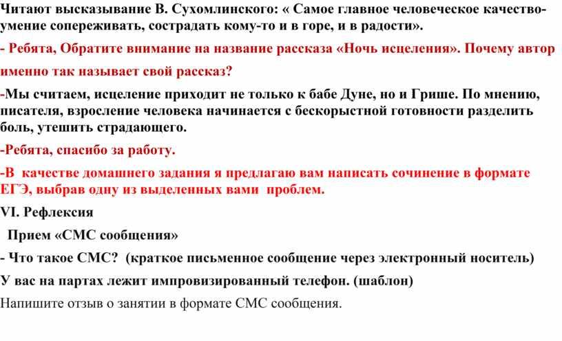 Читают высказывание В. Сухомлинского: «