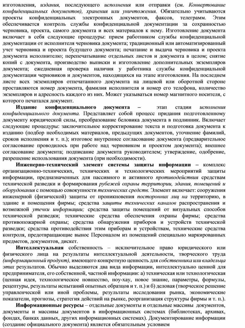 Конвертование конфиденциальных документов), хранения или уничтожения