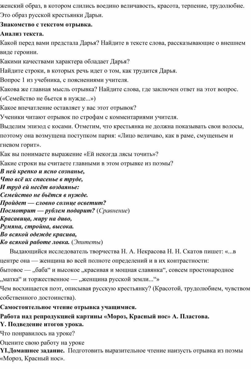 Это образ русской крестьянки Дарьи