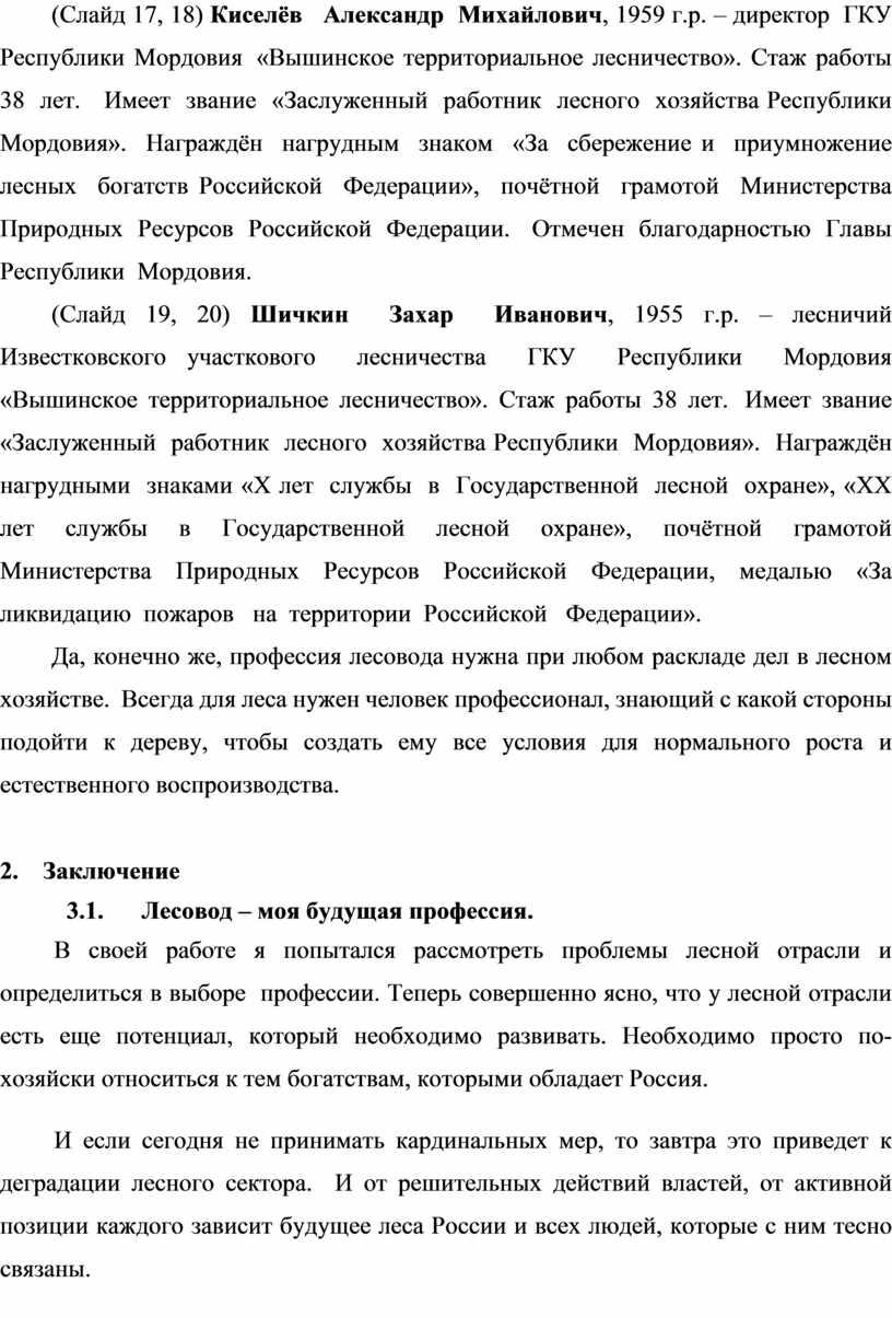 Слайд 17, 18) Киселёв Александр