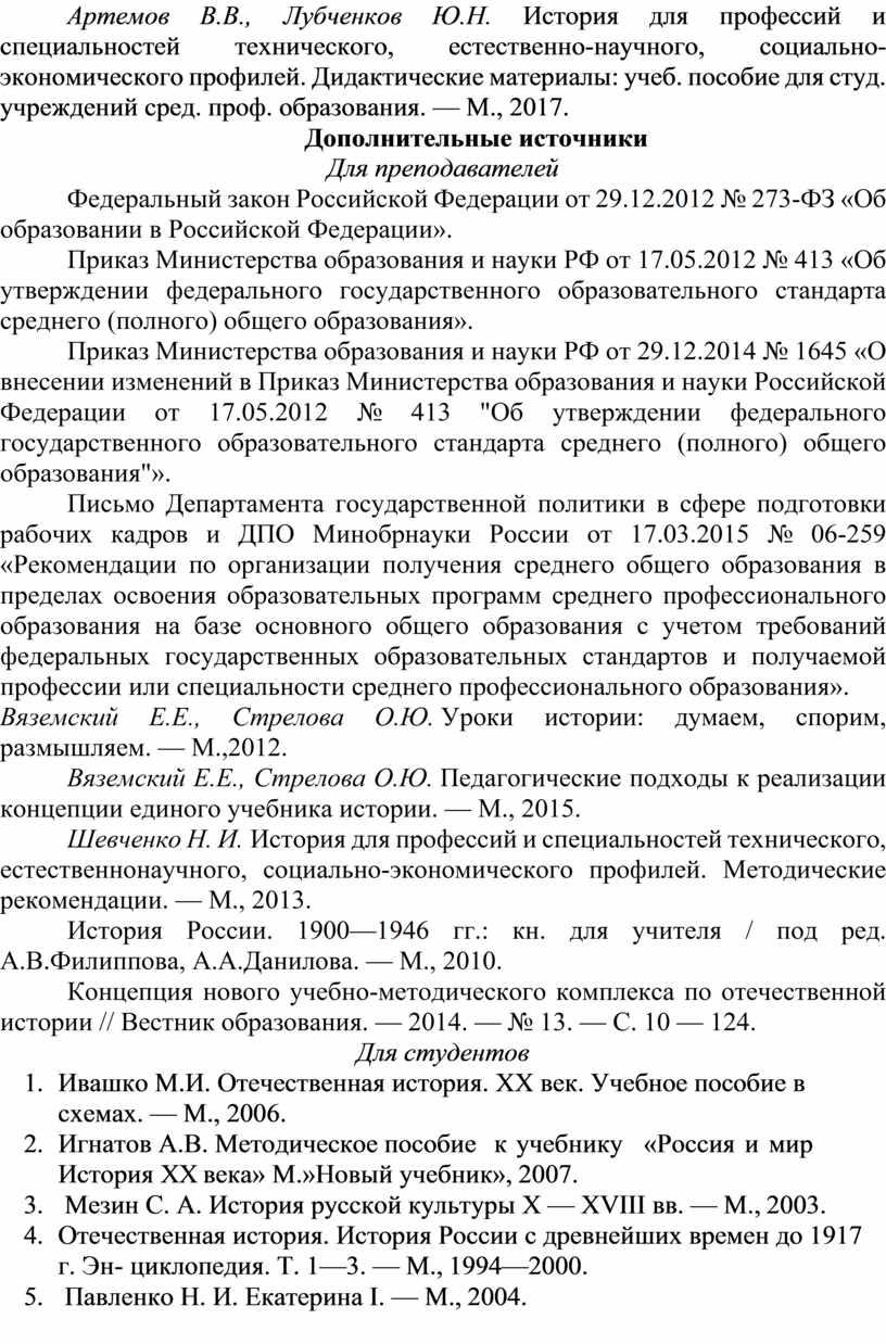 Артемов В. В., Лубченков Ю.Н