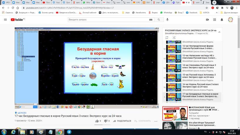 17 час. Безударные гласные в корне. Русский язык 3 класс. Экспресс курс за 24 часа.