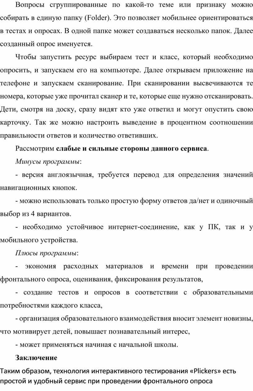 Вопросы сгруппированные по какой-то теме или признаку можно собирать в единую папку (Folder)