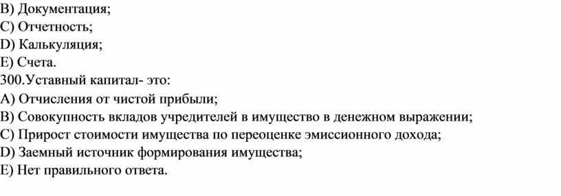 В) Документация; С) Отчетность;