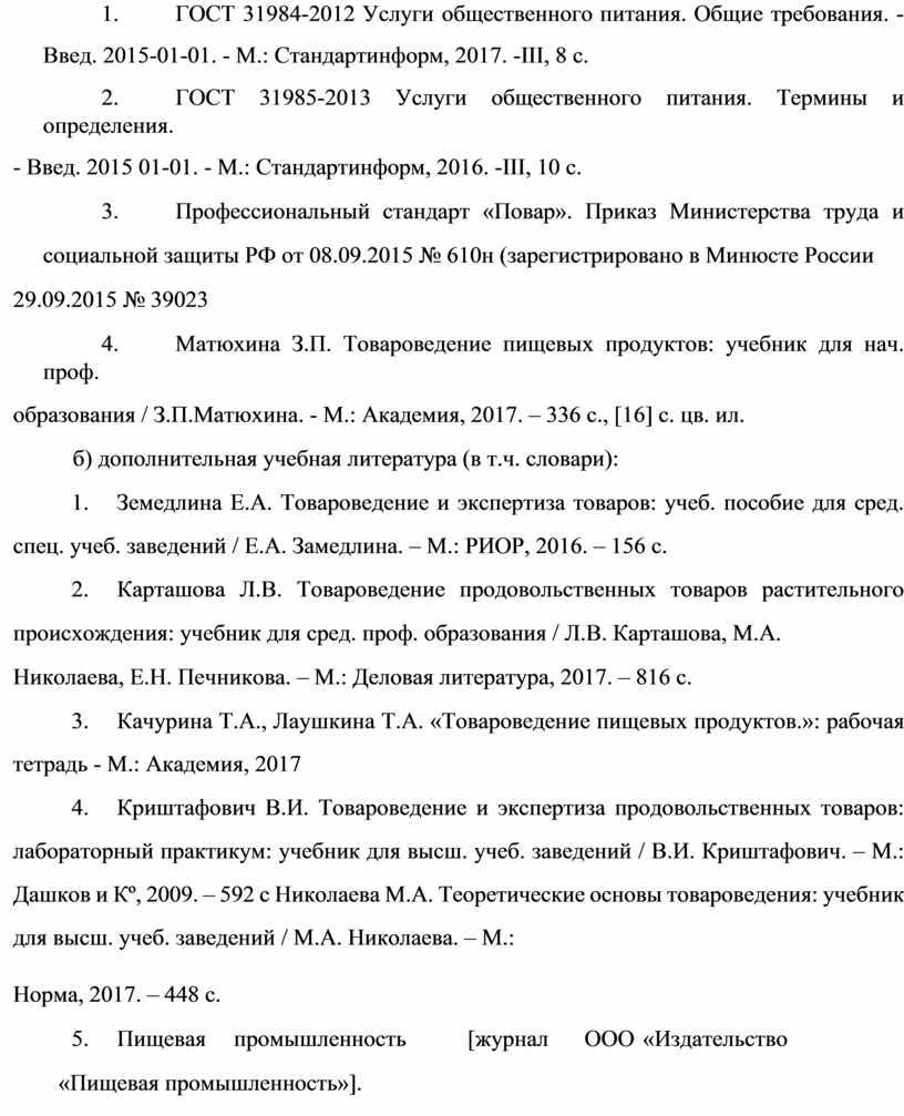 ГОСТ 31984-2012 Услуги общественного питания