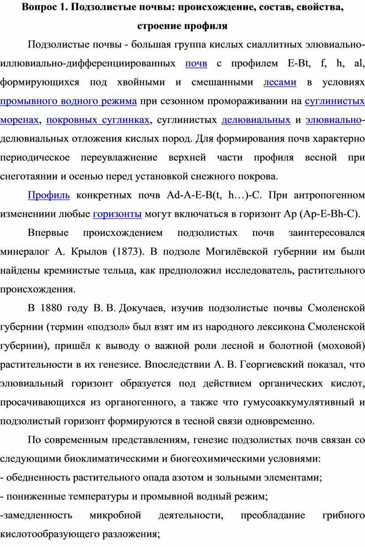 Вопрос 1. Подзолистые почвы: происхождение, состав, свойства, строение профиля