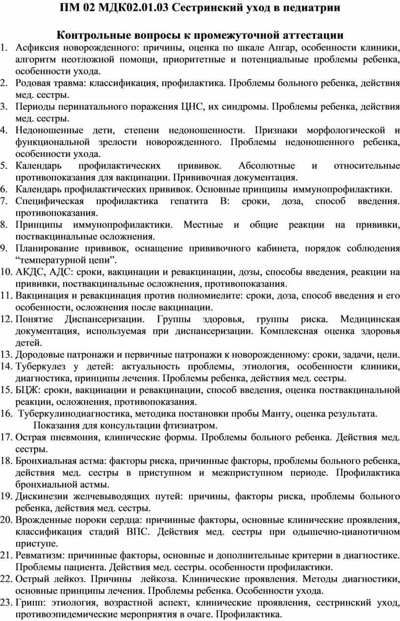 ПМ 02 МДК02.01.03 Сестринский уход в педиатрии