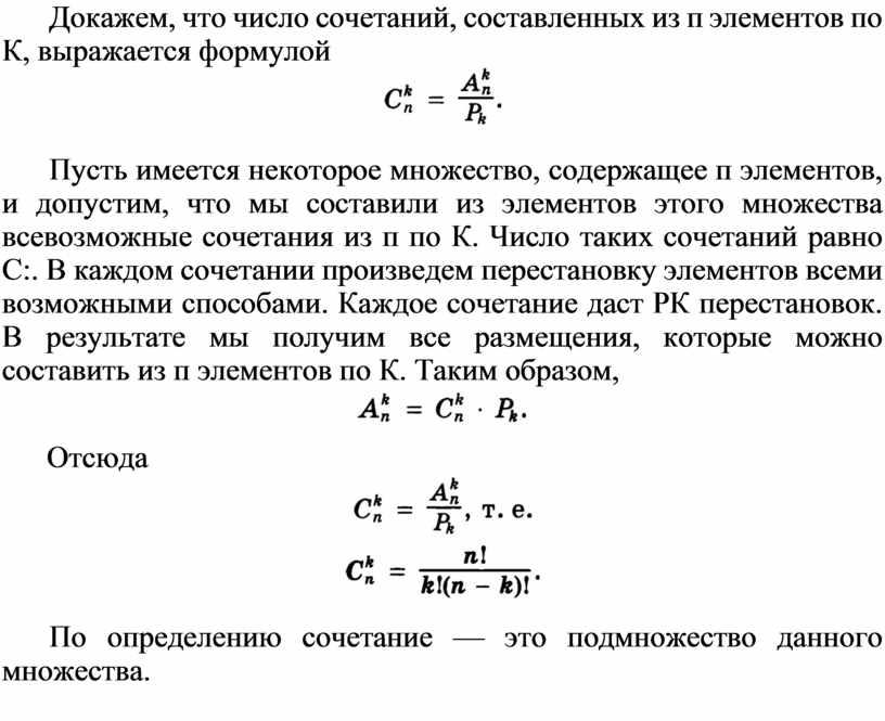 Докажем, что число сочетаний, составленных из п элементов по