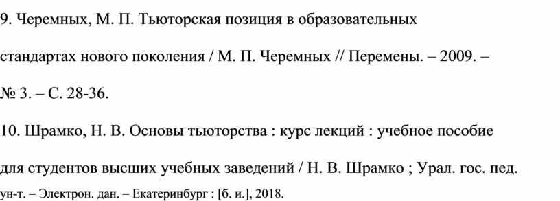 Черемных, М. П. Тьюторская позиция в образовательных стандартах нового поколения /