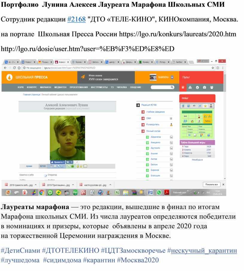 Портфолио Лунина Алексея Лауреата