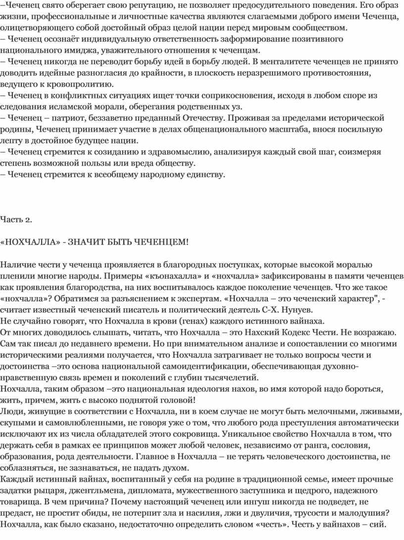 Чеченец свято оберегает свою репутацию, не позволяет предосудительного поведения
