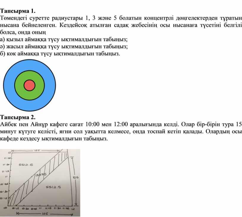 Тапсырма 1. Төмендегі суретте радиустары 1, 3 және 5 болатын концентрлі дөңгелектерден тұратын нысана бейнеленген