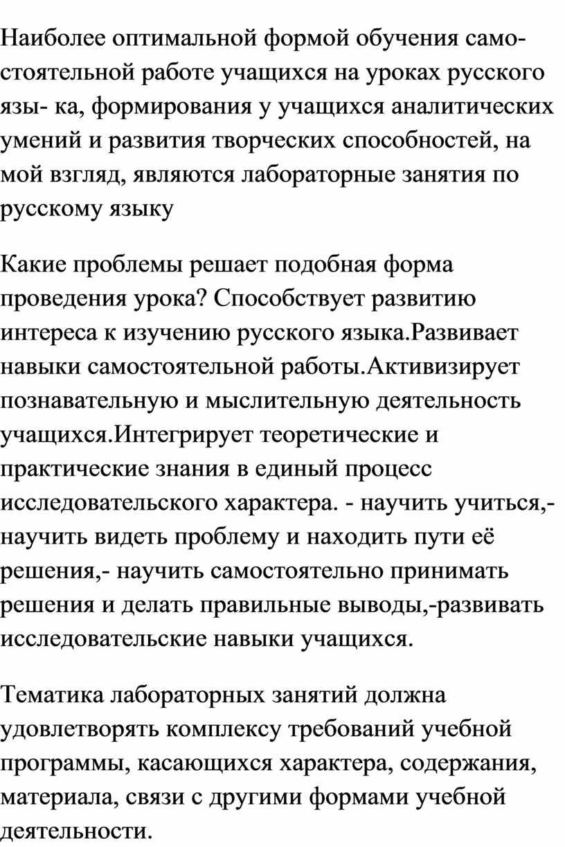 Наиболее оптимальной формой обучения само- стоятельной работе учащихся на уроках русского язы- ка, формирования у учащихся аналитических умений и развития творческих способностей, на мой взгляд,…