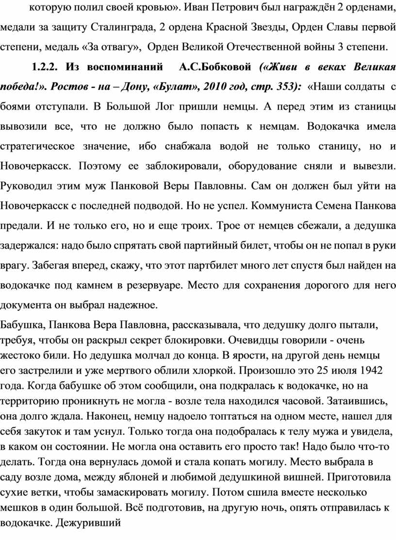 Иван Петрович был награждён 2 орденами, медали за защиту