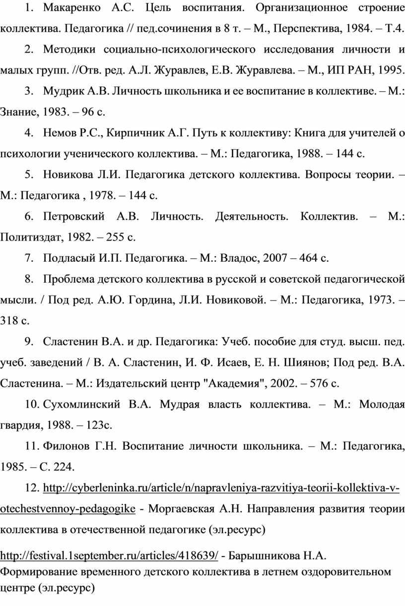 Макаренко А.С. Цель воспитания