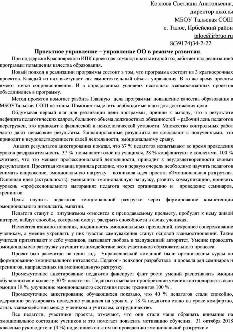 Козлова Светлана Анатольевна, директор школы
