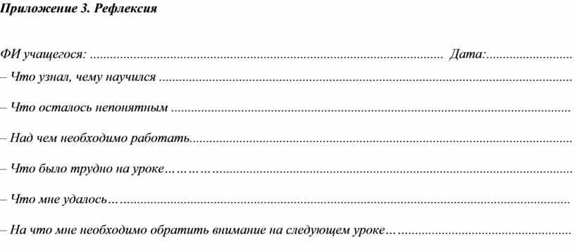 Приложение 3. Рефлексия ФИ учащегося: