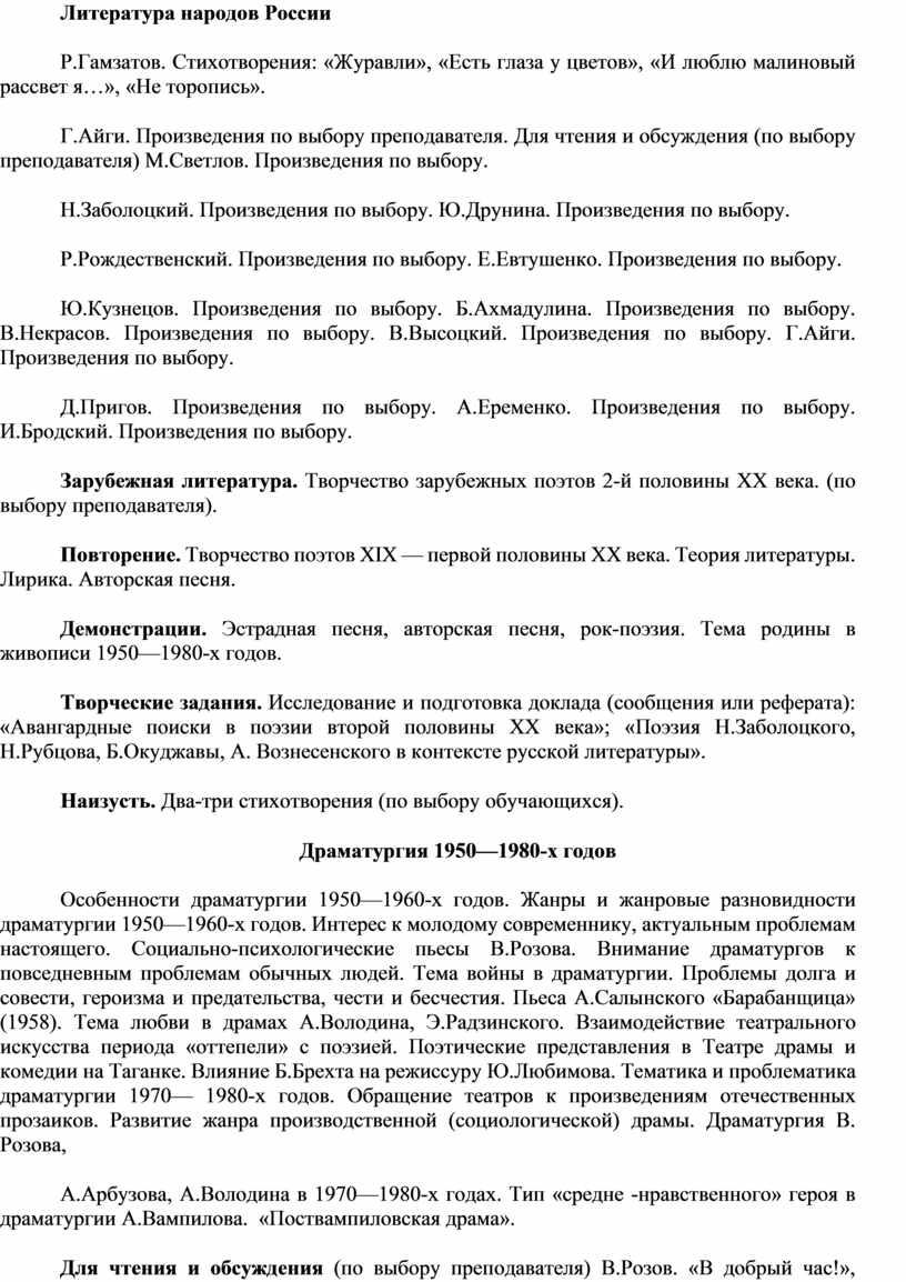 Литература народов России Р.Гамзатов