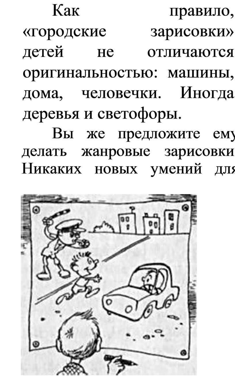Как правило, «городские зарисовки» детей не отличаются оригинальностью: машины, дома, человечки