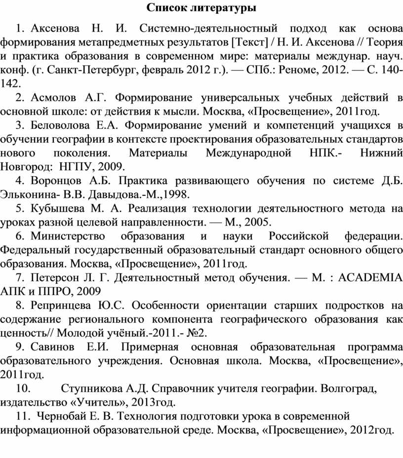 Список литературы 1. Аксенова