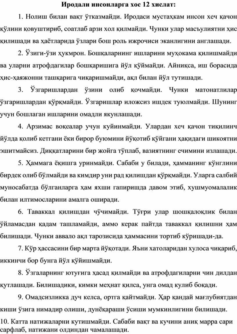 Иродали инсонларга хос 12 хислат: 1