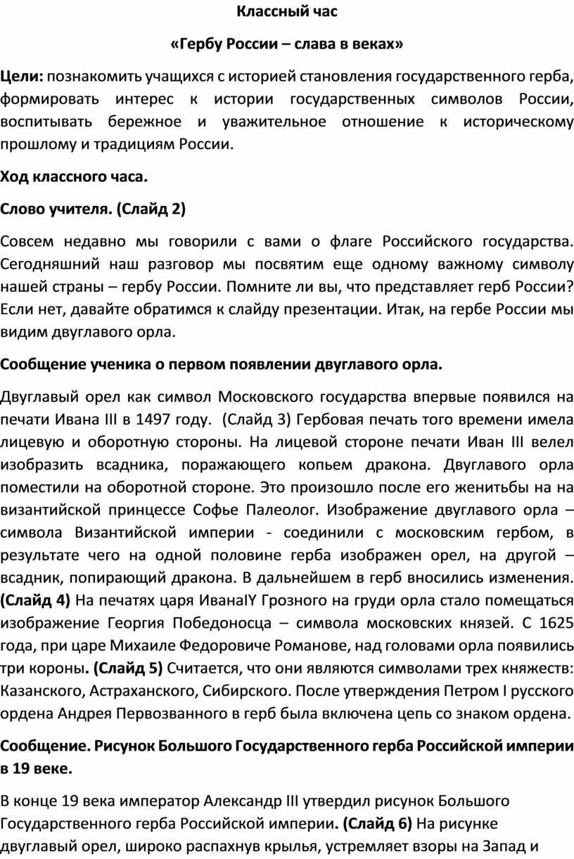 Классный час «Гербу России – слава в веках»