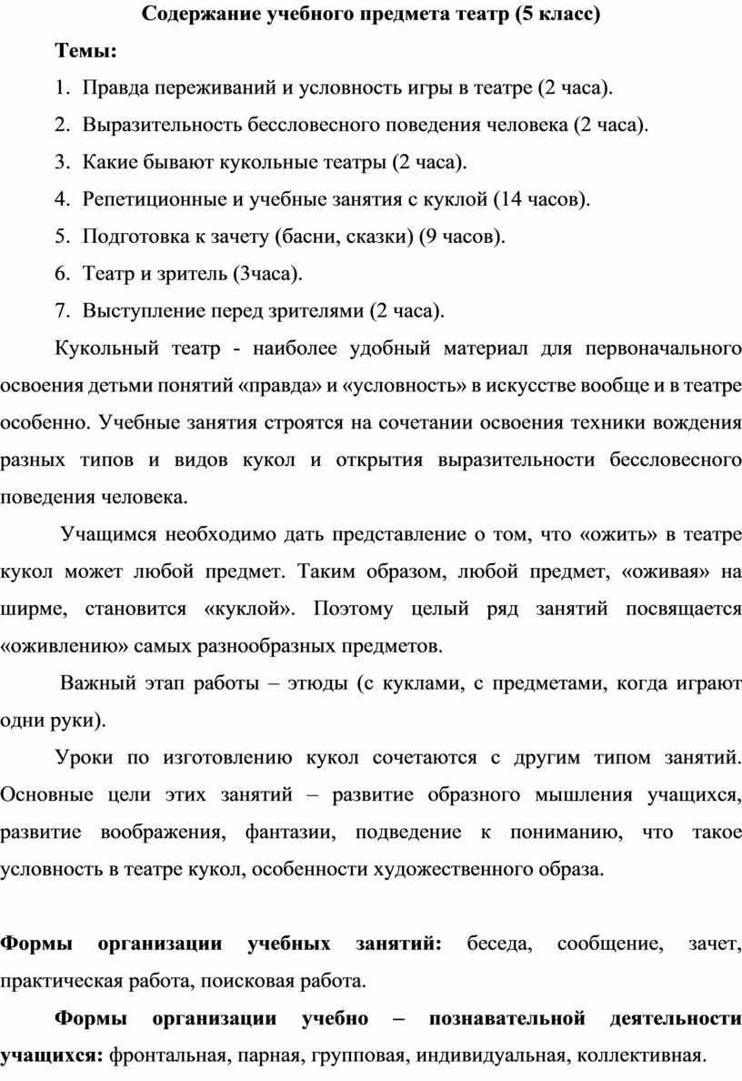 Содержание учебного предмета театр (5 класс)