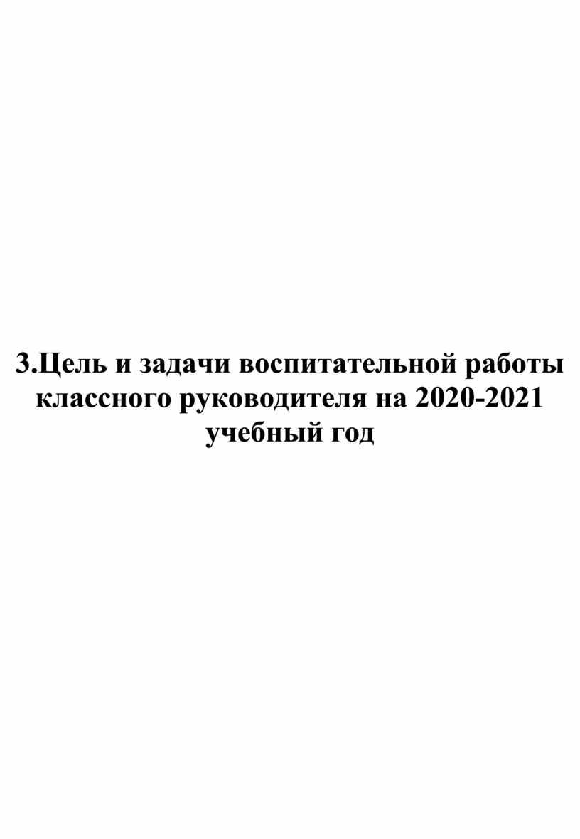 Цель и задачи воспитательной работы классного руководителя на 2020-2021 учебный год