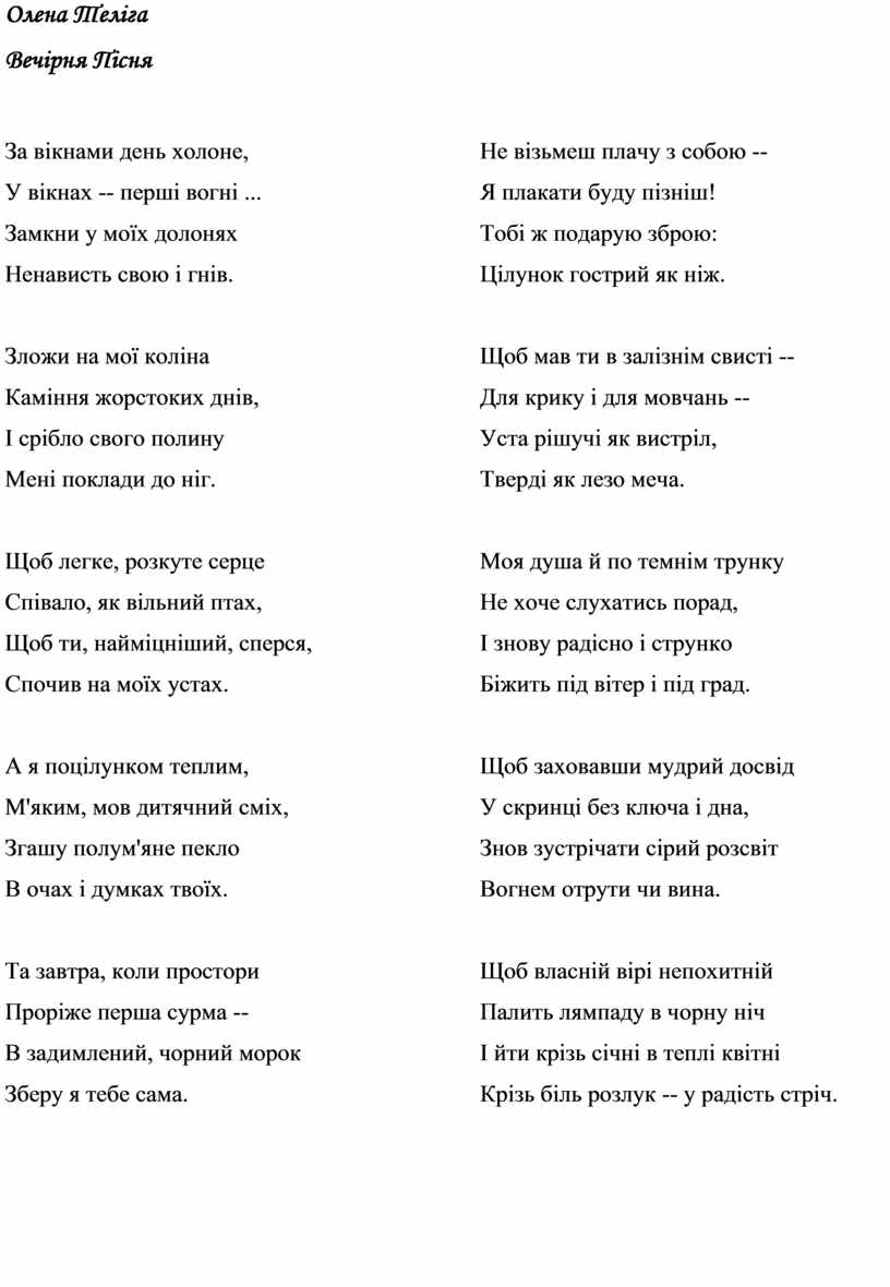 Олена Теліга Вечірня Пісня