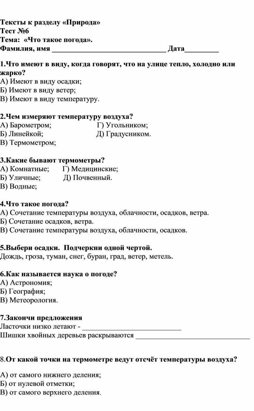 Тексты к разделу «Природа» Тест №6
