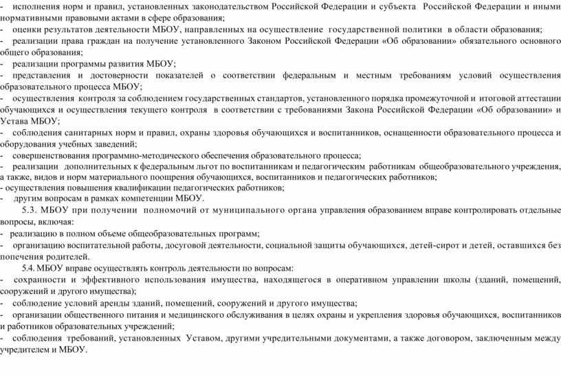 Российской Федерации и субъекта