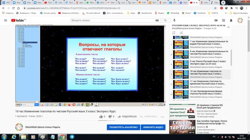 10 час. Изменение глаголов по числам. Русский язык 3 класс. Экспресс Курс за 24 часа.