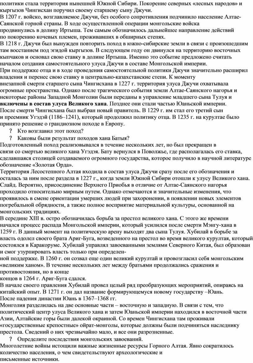 Южной Сибири. Покорение северных «лесных народов» и кыргызов