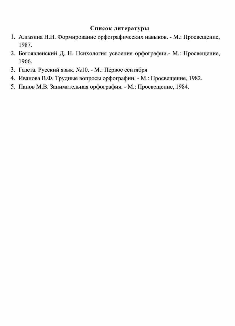 Список литературы 1. Алгазина