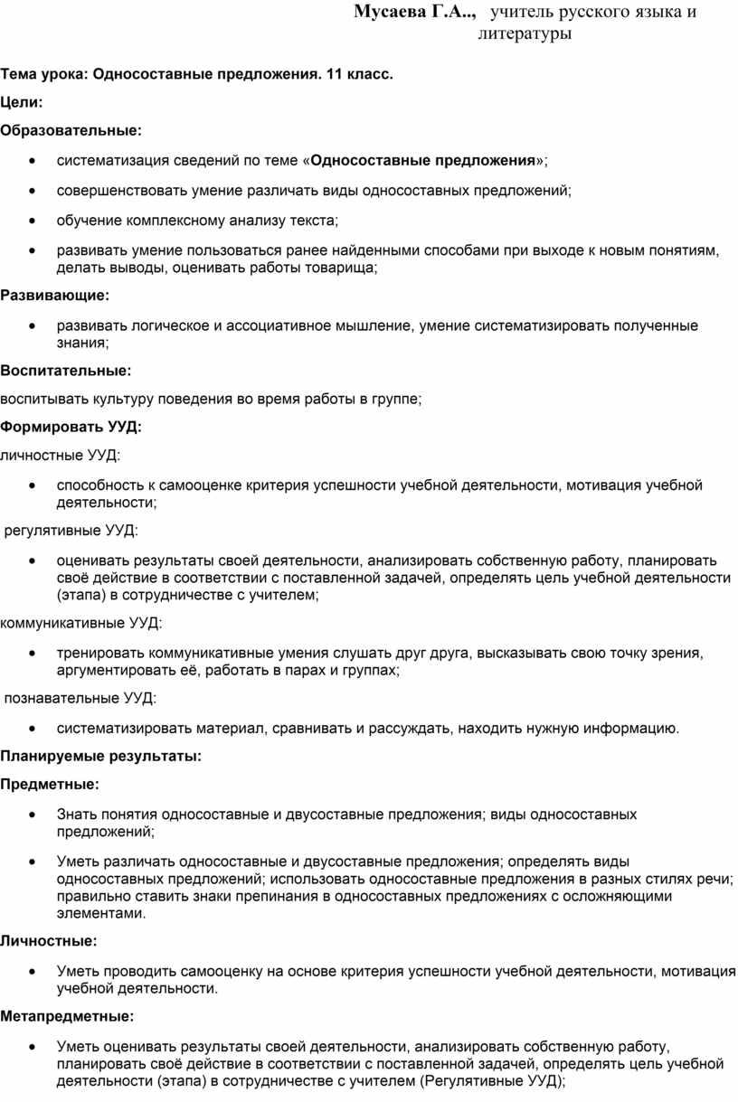 Мусаева Г.А.., учитель русского языка и литературы