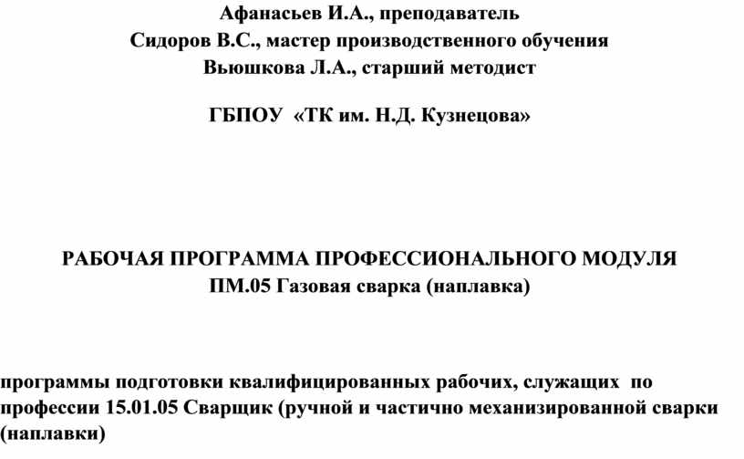 Афанасьев И.А., преподаватель