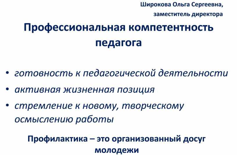 Широкова Ольга Сергеевна, заместитель директора