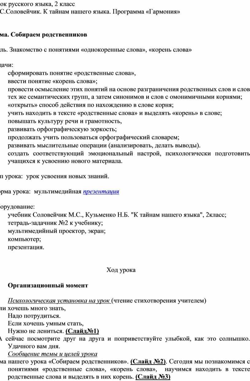 Урок русского языка, 2 класс