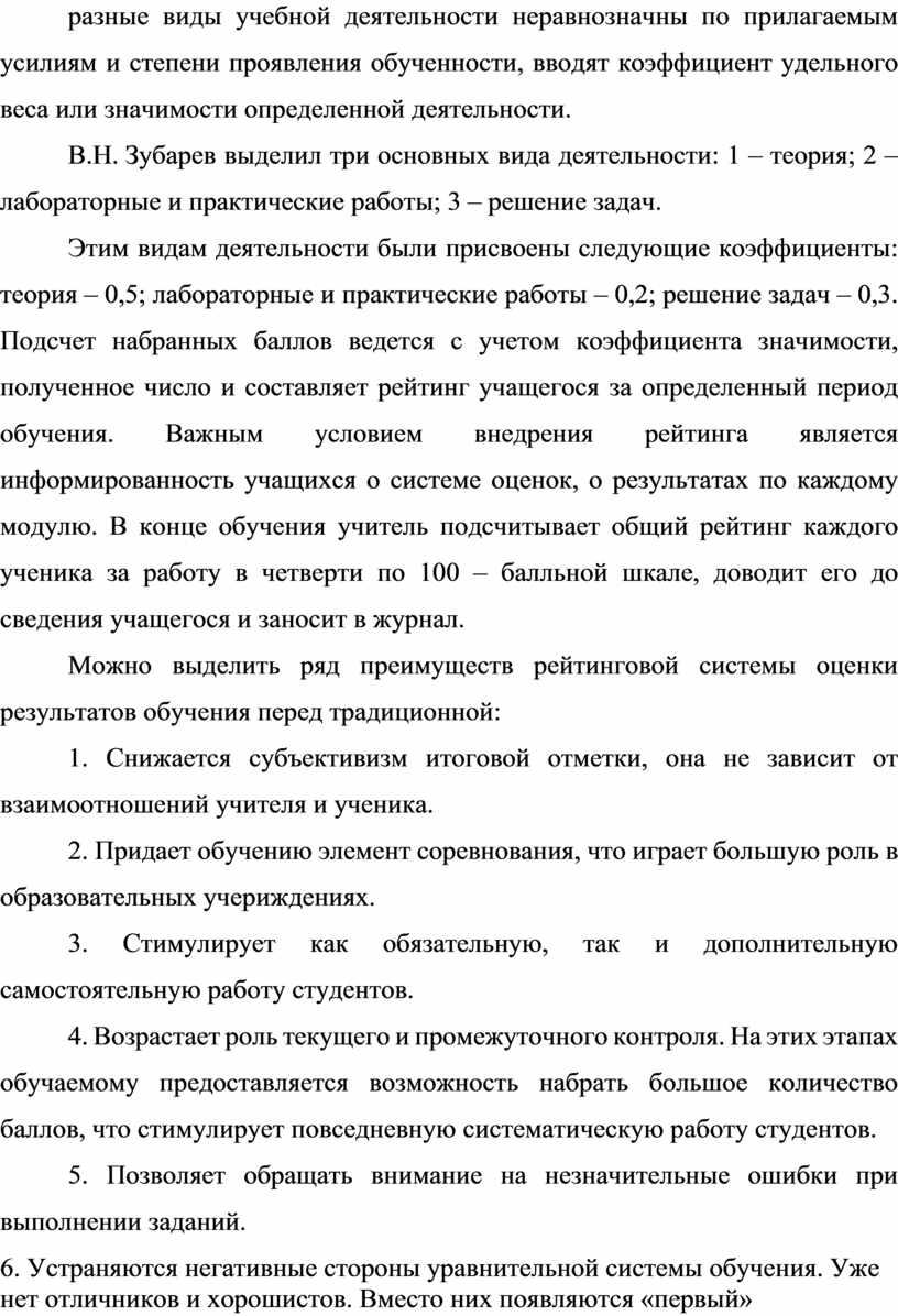 В.Н. Зубарев выделил три основных вида деятельности: 1 – теория; 2 – лабораторные и практические работы; 3 – решение задач