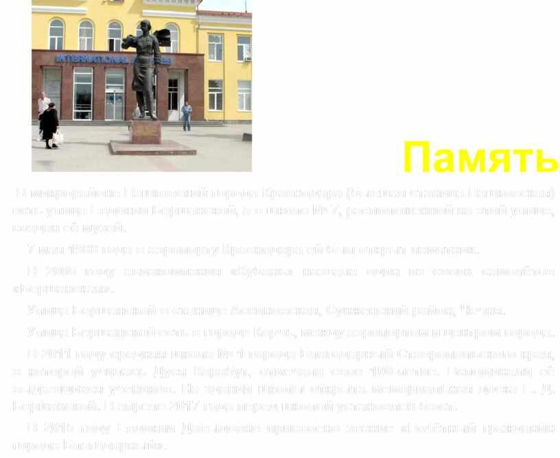 Память В микрорайоне Пашковский города