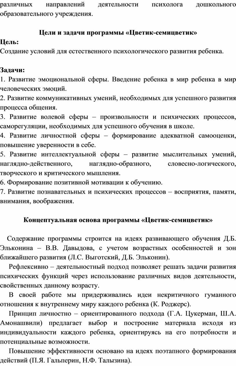 Цели и задачи программы «Цветик-семицветик»