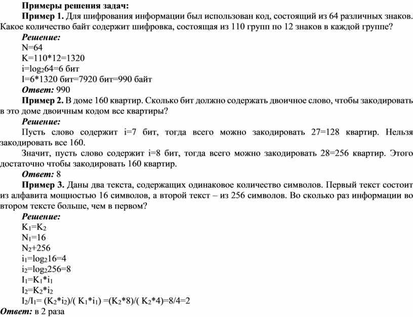 Примеры решения задач: Пример 1