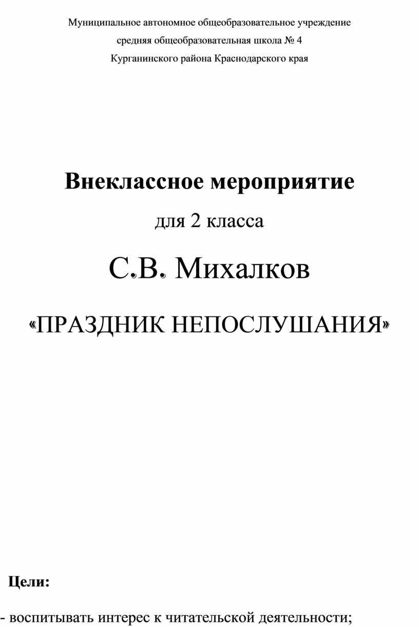 Муниципальное автономное общеобразовательное учреждение средняя общеобразовательная школа № 4
