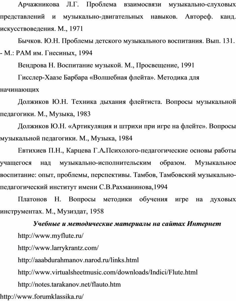 Арчажникова Л.Г. Проблема взаимосвязи музыкально-слуховых представлений и музыкально-двигательных навыков